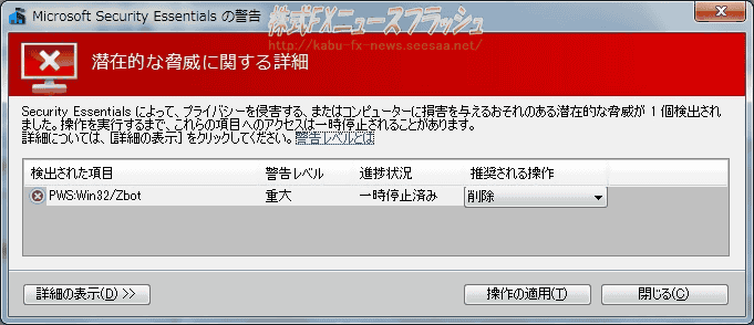 クローム chrome.exe ウイルス PWS:win32/Zbot Microsft Security Essentials