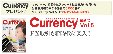 Currency カレンシー